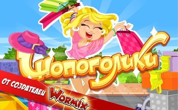 """Игра для девочек ВКонтакте """"Шопоголики"""""""