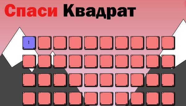 igra-spasi-kvadrat