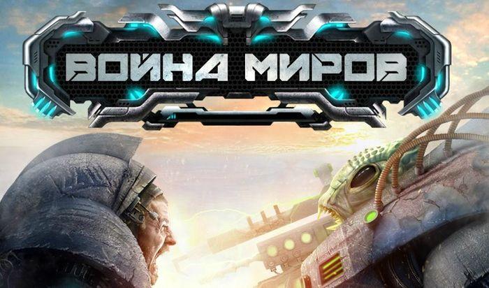 Онлайн игра ВКонтакте Война миров