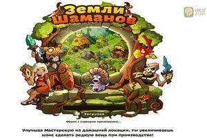 Игра Земли Шаманов / Секреты и хитрости