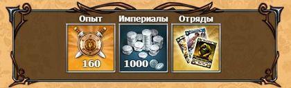 Награда за победу в карточном Берсерке