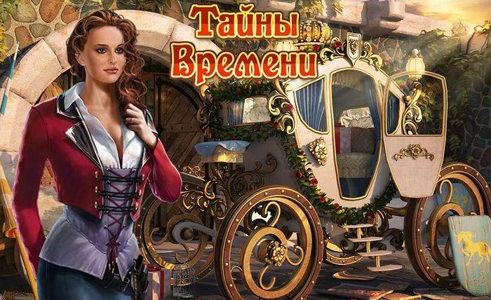Онлайн игра Тайны времени ВКонтакте