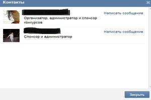 Раздел контакты в группах ВКонтакте