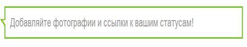 Добавить фографию, ссылку или песню в статус в Одноклассниках