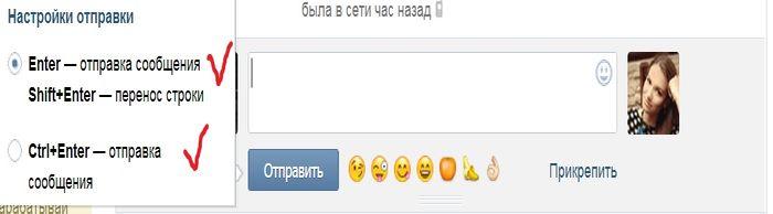 Комбинации горячих клавиш ВКонтакте