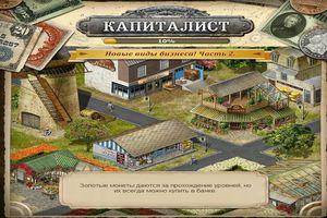 Игра Капиталист ВКонтакте / Секреты и баги игры Капиталист