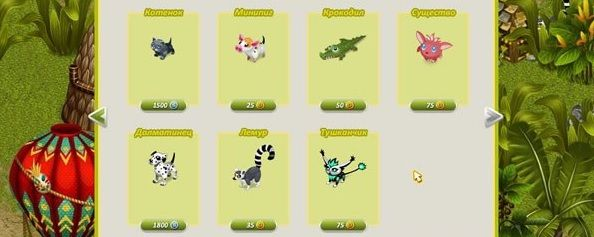 купить животное в игре тропикания