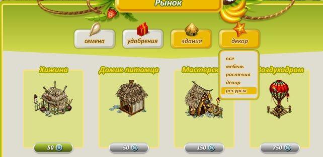 magazin-v-tropikanii