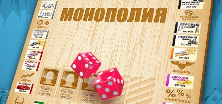 играть в онлайн монополию в контакте