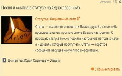 Вставить песню или фотографию в статус Одноклассников