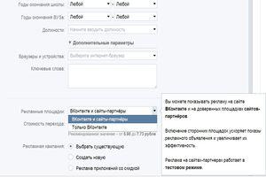 Ретаргетинговая реклама ВКонтакте / Рай для рекламодателя