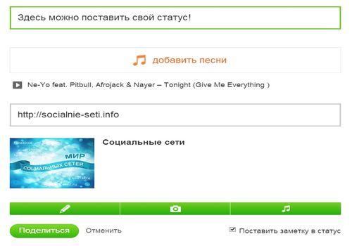 Вставить ссылку или песню в статус на Одноклассники