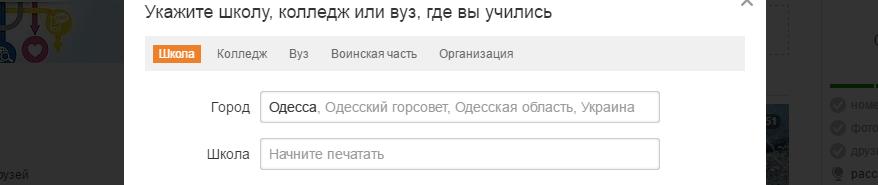 Указать место учебы/службы в Одноклассниках