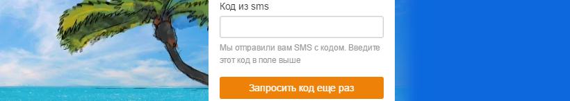 Не приходит код: Запросит повторно на Одноклассниках