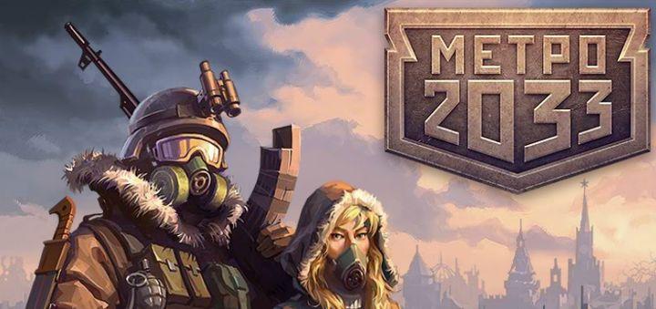 Игра онлайн Метро 2033 В КОнтакте