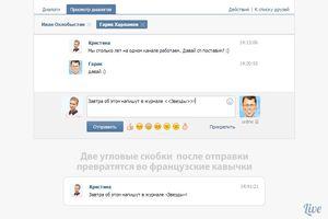 Красивые кавычки ВКонтакте