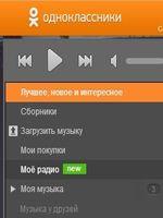 Радио на Одноклассниках
