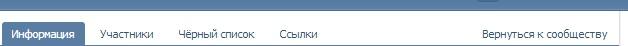 Обновление паблика ВКонтакте