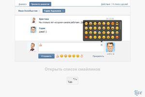 Переключение смайлов ВКонтакте без мышки