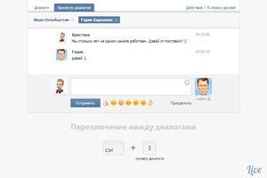 Переключение между диалогами без мышки ВКонтакте