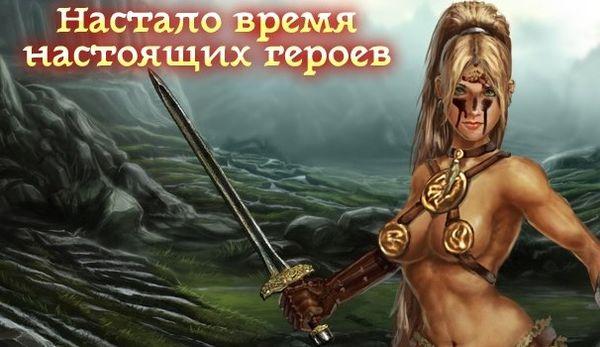 онлайн игра inferno вконтакте