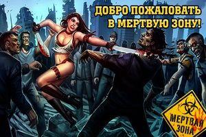 ЧЕЛЯБИНСК 2013 - МЁРТВАЯ ЗОНА В КОНТАКТЕ