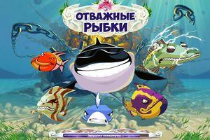 Игра Отважные рыбки ВКонтакте