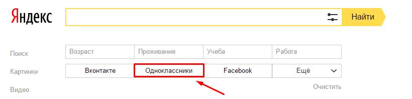 Ищем людей без регистрации в Одноклассники
