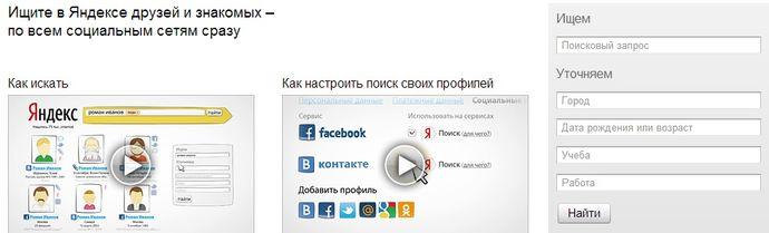 poist-ondoklassnikov-v-internete