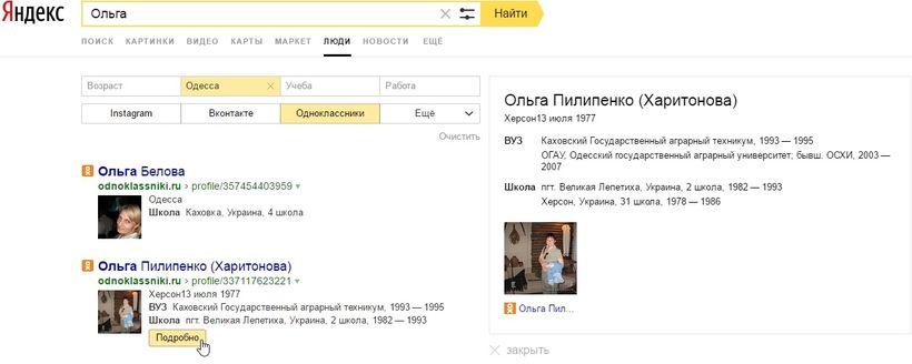 Yandex ru поиск людей