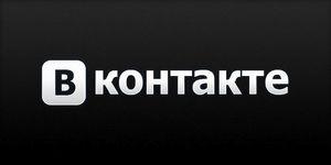 Социальная сеть ВКонтакте. Сколько она действительно стоит?