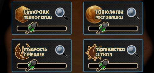 tehnologii-v-igre-zvezdnie-voyni