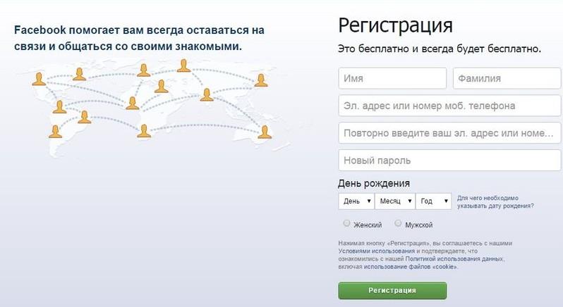 быстрая и бесплатная рега на фейсбуке