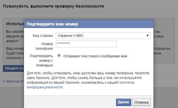 подтвердить номер на фейсбук
