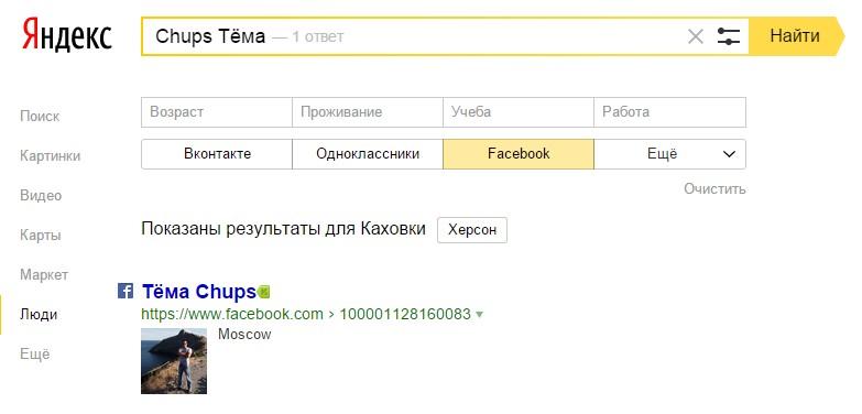 найти знакомого на фейбук не регистрируясь