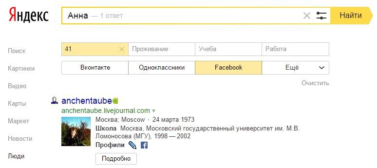 поиск человека по возрасту на фейсбуке