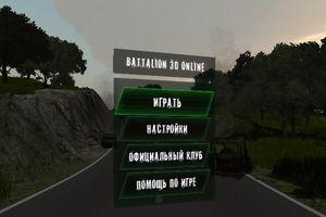 Battalion 3D Online - стрелялка ВКонтакте