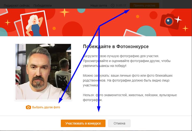 Фотоконкурсы в Одноклассниках