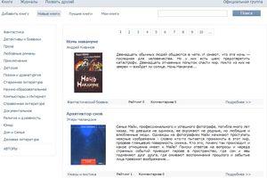 Библиотека - приложение ВКонтакте