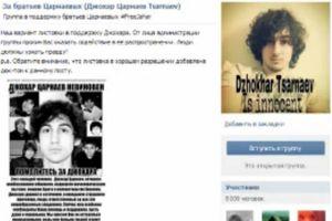 Мать террористов просит деньги в соц сетях