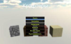 Крафтеры ВКонтакте