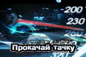 Прокачай тачку - Игра ВКонтакте