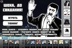 Игра ВКонтакте: Шоха, до свидания!