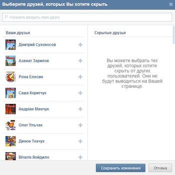 Скрываем друзей ВКонтакте