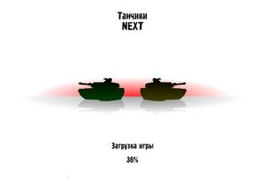 Танчики Next - Онлайн игра ВКонтакте