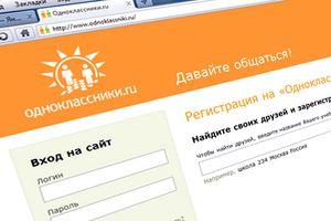 Темы для Одноклассников скачать бесплатно и установить