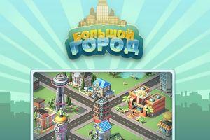 Большой город - Онлайн игра