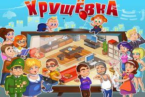 Хрущевка ВКонтакте - онлайн игра