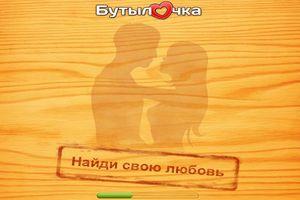 Бутылочка - игры на поцелуи ВКонтакте
