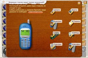 Как собрать мобилу в Тюряге